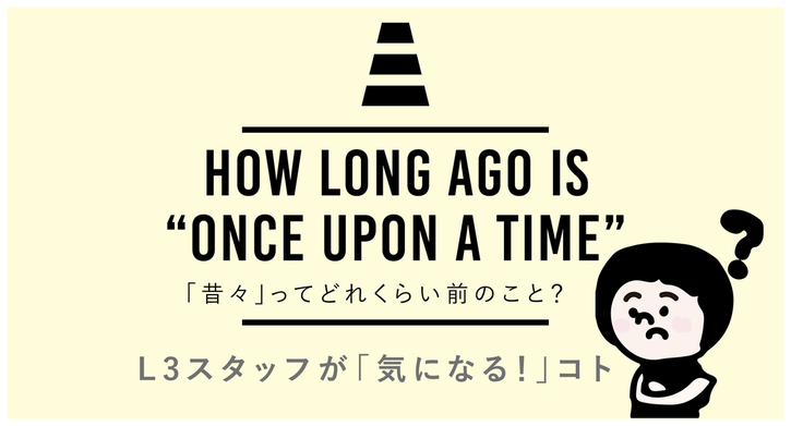 HOW LONG AGO IS