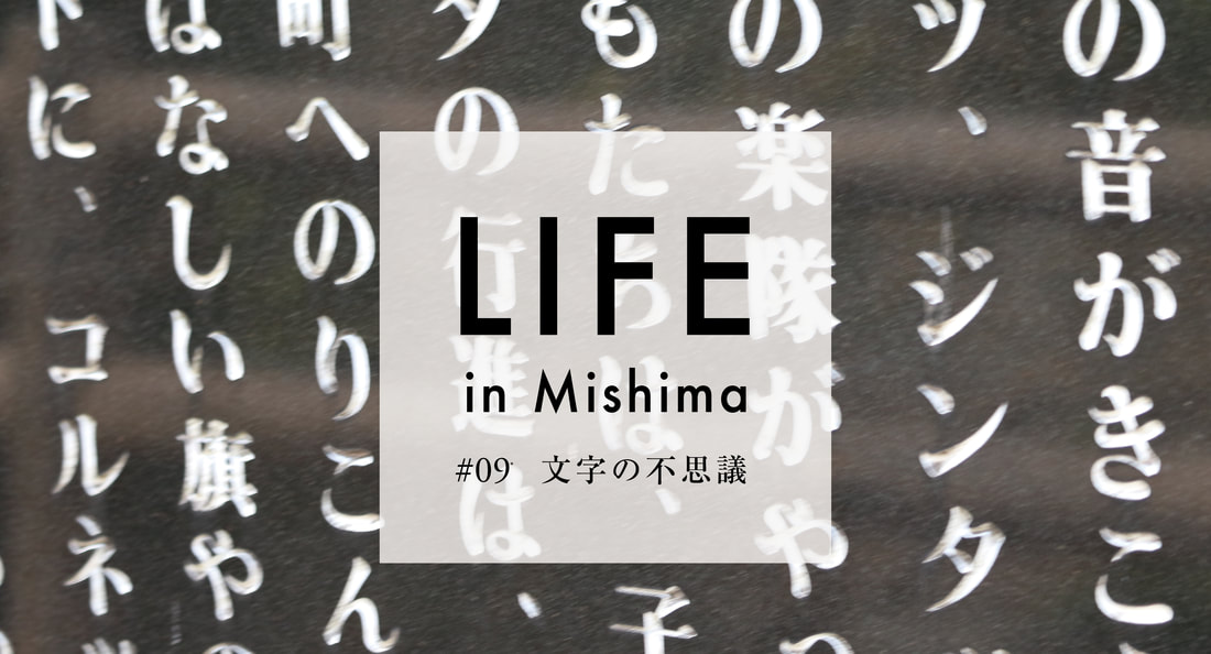 LIFE in Mishima #09 文字の不思議