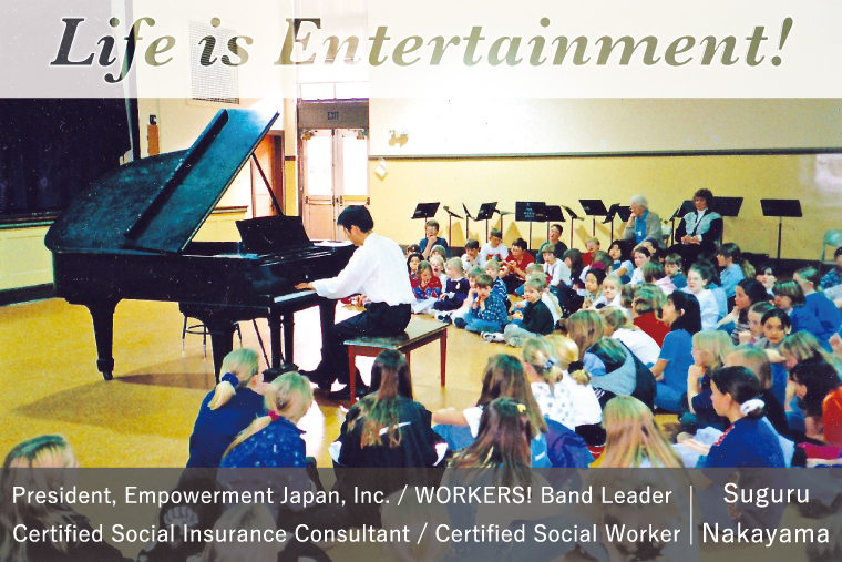 Life is Entertainment! | President, Empowerment Japan, Inc. / WORKERS! Band Leader Certified Social Insurance Consultant / Certified Social Worker, Suguru Nakayama